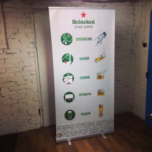 Roll up Heineken