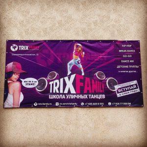 Печать баннера Trixfamily