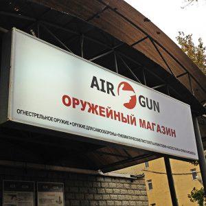 Вывеска для Air Gun