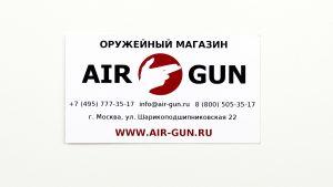 Визитки Air Gun