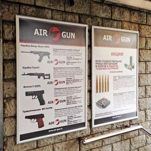 Наружние баннеры для Air Gun