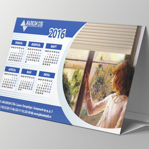 Настольный календарь перекидной