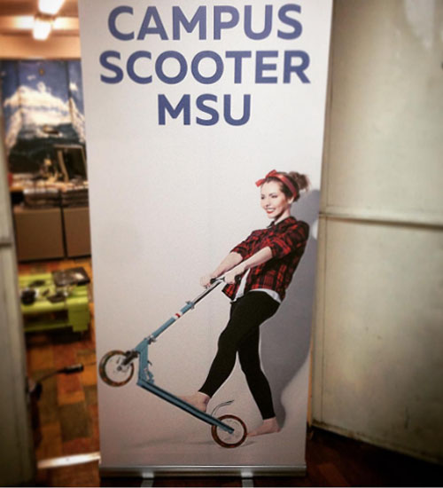 Ролл ап - стенд для Campus Scooter MSU